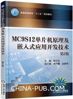 MC9S12单片机原理及嵌入式应用开发技术(第2版)