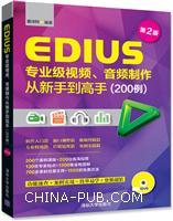 EDIUS专业级视频、音频制作从新手到高手(200例)第2版(配光盘)