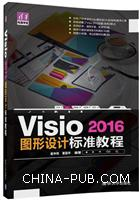 Visio2016图形设计标准教程(清华电脑学堂)