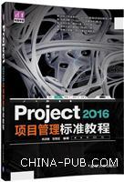 Project2016项目管理标准教程(清华电脑学堂)