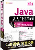 Java从入门到精通(实例版)(第2版)(配光盘)(软件开发视频大讲堂)
