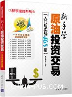 新手学原油投资交易(入门与实战468招)(新手理财系列)