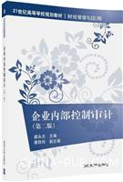 企业内部控制审计(第二版)(21世纪高等学校规划教材・财经管理与应用)