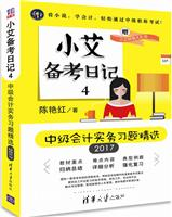 小艾备考日记4:中级会计实务习题精选