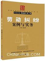 劳动纠纷案例与实务(法律专家案例与实务指导丛书)