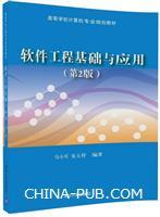 软件工程基础与应用(第2版)(高等学校计算机专业规划教材)
