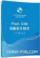 FlashCS6动画设计技术(21世纪高职高专规划教材――计算机应用系列)