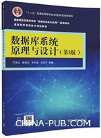 数据库系统原理与设计(第3版)(高等院校信息技术规划教材)