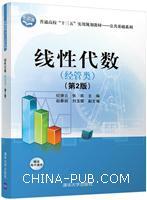 """线性代数(经管类)第2版(普通高校""""十三五""""实用规划教材――公共基础系列)"""