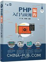 PHP编程入门与应用