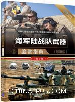 海军陆战队武器鉴赏指南(珍藏版)(第2版)(世界武器鉴赏系列)