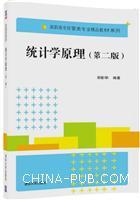 统计学原理(第二版)(高职高专经管类专业精品教材系列)