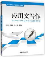 应用文写作(高职高专经济管理类精品教材)