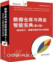 数据仓库与商业智能宝典(第2版)成功设计、部署和维护DW/BI系统(大数据应用与技术丛书)