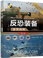 反恐装备鉴赏指南(珍藏版)(第2版)(世界武器鉴赏系列)