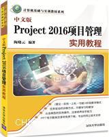 中文版Project2016项目管理实用教程(计算机基础与实训教材系列)