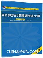 信息系统项目管理师考试大纲(第2版)(全国计算机技术与软件专业技术资格(水平)考试指定用书)