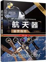 航天器鉴赏指南(珍藏版)(第2版)(世界武器鉴赏系列)