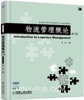 物流管理概论 第3版