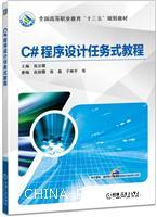 C#程序设计任务式教程