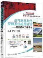 压气站自动化控制系统应用实例 现代控制工程设计