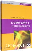 高等微积分教程(上):一元函数微积分与常微分方程