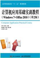计算机应用基础实训教程(Windows 7+Office 2010)(第2版)