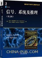 (特价书)信号、系统及推理(英文版)