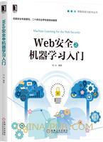 Web安全之机器学习入门