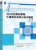 (特价书)16/32位微机原理、汇编语言及接口技术教程(第2版)