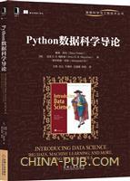 (特价书)Python数据科学导论