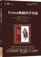 Python数据科学导论