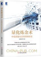 (特价书)量化炼金术:中低频量化交易策略研发