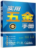 实用五金手册第3版