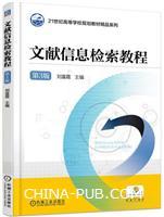 文献信息检索教程第3版