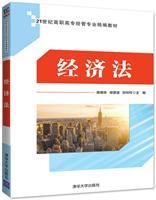 经济法(21世纪高职高专经管专业精编教材)