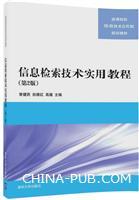 信息检索技术实用教程(第2版)(高等院校信息技术应用型规划教材)