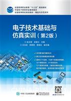 电子技术基础与仿真实训(第2版)