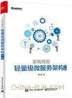 [特价书]架构探险:轻量级微服务架构(下册)
