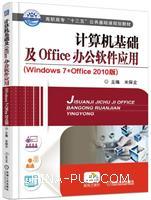 """计算机基础及Office办公软件应用(Windows7+0ffice2010版)/高职高专""""十三五""""公共基础课规划教材"""