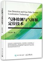 气体检测与气体源定位技术