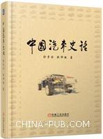 中国汽车史话