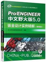 Pro/ENGINEER中文野火版5.0钣金设计实例精解 增值版