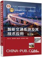 智能交通系统及其技术应用第2版