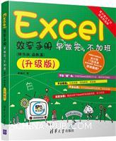 Excel效率手册早做完,不加班(精华版函数篇)升级版