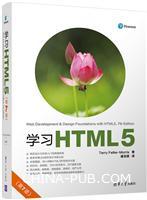 学习HTML5(第7版)