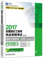 2017全国造价工程师执业资格考试建设工程技术与计量(土木建筑工程)四周通关-第5版