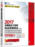 2017全国造价工程师执业资格考试建设工程造价案例分析四周通关-第5版