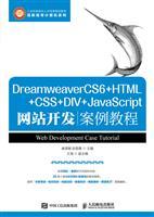 DreamweaverCS6+HTML+CSS+DIV+JavaScript网站开发案例教程