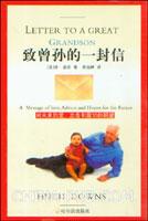 致曾孙的一封信:对未来的爱、忠告和殷切的期望